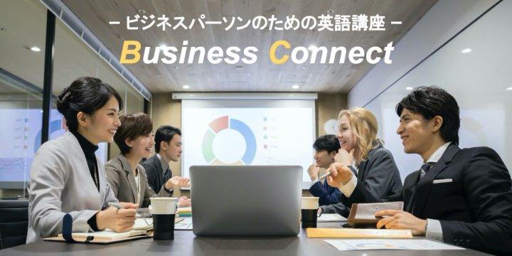 Business Connectionsコース受講記1. 添削を受けてライティング力を向上させる